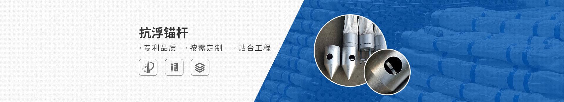 抗浮锚杆-专利品质,按需定制,贴合工程
